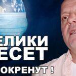 Не крију своје мрачне планове, смањење становништва је крајњи циљ! Александар Павић